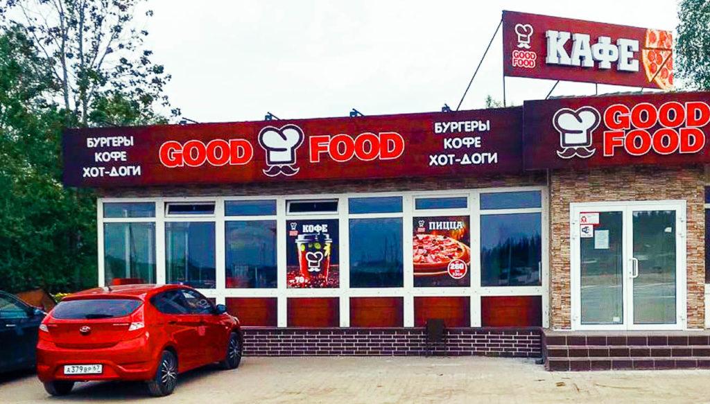 Открылся GOOD FOOD в Смоленской  области, на трассе М1
